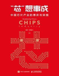 """""""芯""""想事成:中国芯片产业的博弈与突围(epub+azw3+mobi)"""