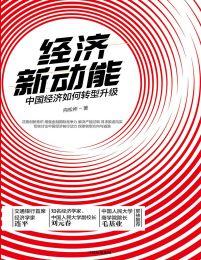 经济新动能:中国经济如何转型升级(epub+azw3+mobi)