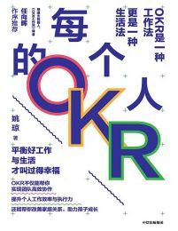每个人的OKR(epub+azw3+mobi)