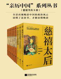 亲历中国系列丛书(共9册)(epub+azw3+mobi)