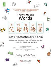 父母的语言:3000万词汇塑造更强大的学习型大脑(epub+azw3+mobi)