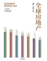 全球房地产:一本书读懂全球房地产市场运行的深层逻辑(epub+azw3+mobi)