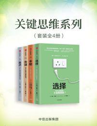 《关键思维系列(共4册)》电子书下载