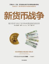 新货币战争:数字货币与电子支付如何塑造我们的世界(epub+azw3+mobi)