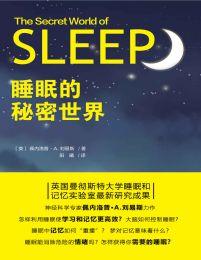 睡眠的秘密世界(epub+azw3+mobi)