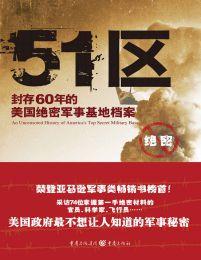 51区:封存60年的美国绝密军事基地档案(epub+azw3+mobi)