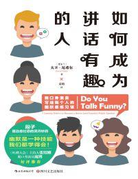 如何成为讲话有趣的人:脱口秀演员写给每个人的幽默感练习课(epub+azw3+mobi)