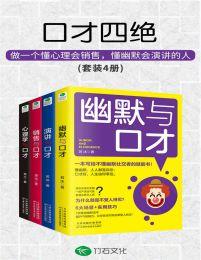 《口才四绝(套装4册)》电子书下载