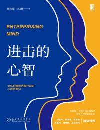 进击的心智:优化思维和明智行动的心理学新知(epub+azw3+mobi)