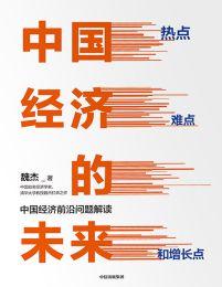 中国经济的未来:热点、难点和增长点(epub+azw3+mobi)