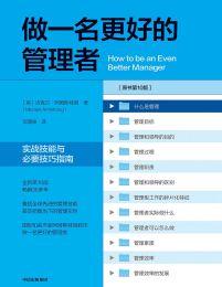 做一名更好的管理者:实战技能与必要技巧指南(第十版)(epub+azw3+mobi)