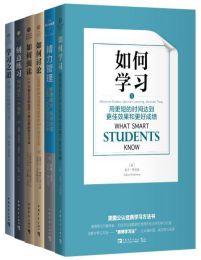 《学习和认知升级经典书(共6册)》电子书下载