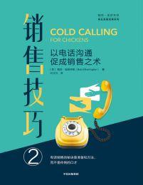 销售技巧②:以电话沟通促成销售之术(epub+azw3+mobi)