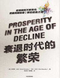 衰退时代的繁荣(epub+azw3+mobi)