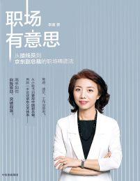 《职场有意思:从接线员到京东副总裁的职场精进法》电子书下载