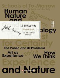 人性与行为:社会心理学导论(epub+azw3+mobi)