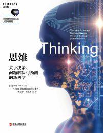 思维:关于决策、问题解决与预测的新科学(epub+azw3+mobi)