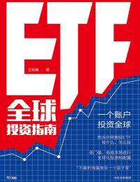 ETF全球投资指南(epub+azw3+mobi)