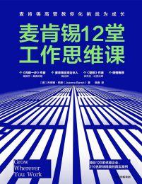 《麦肯锡12堂工作思维课》电子书下载