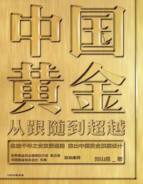 中国黄金:从跟随到超越(epub+azw3+mobi)
