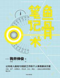 《鱼骨笔记术》电子书下载