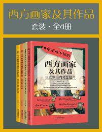 西方画家及其作品套装(全4册)(epub+azw3+mobi)
