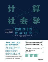 计算社会学:数据时代的社会研究(epub+azw3+mobi)