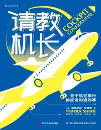 请教机长:关于航空旅行你应该知道的事(epub+azw3+mobi)