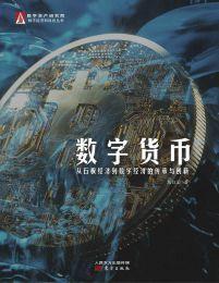 数字货币:从石板经济到数字经济的传承与创新(epub+azw3+mobi)