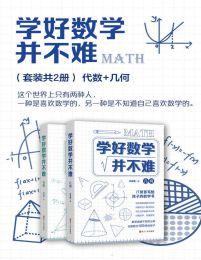 学好数学并不难(套装共2册):代数+几何(epub+azw3+mobi)
