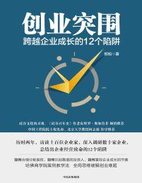 创业突围:跨越企业成长的12个陷阱(epub+azw3+mobi)