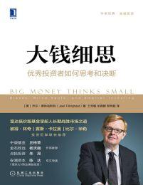 大钱细思:优秀投资者如何思考和决断(epub+azw3+mobi)