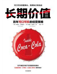 长期价值:百年可口可乐的经营策略(epub+azw3+mobi)