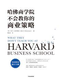 哈佛商学院不会教你的商业策略(epub+azw3+mobi)