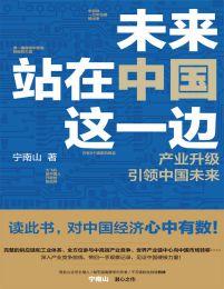 未来站在中国这一边(epub+azw3+mobi)