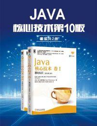 Java核心技术第10版(套装共2册)(epub+azw3+mobi)