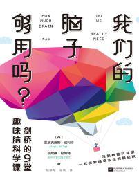 我们的脑子够用吗:剑桥的9堂趣味脑科学课(epub+azw3+mobi)