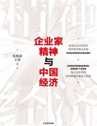 企业家精神与中国经济(epub+azw3+mobi)
