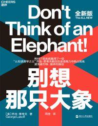 别想那只大象(epub+azw3+mobi)