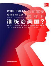 谁统治美国?:公司富豪的胜利(epub+azw3+mobi)