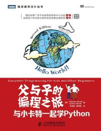 父与子的编程之旅:与小卡特一起学Python(epub+azw3+mobi)