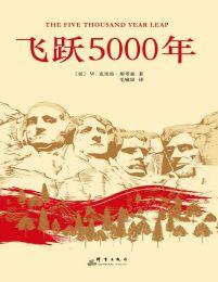 飞跃5000年:美国28条立国原则(epub+azw3+mobi)