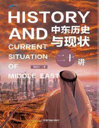 中东历史与现状二十讲(epub+azw3+mobi)