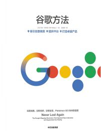 谷歌方法(epub+azw3+mobi)