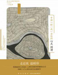中国轻一代女性的心灵图谱:来自心理咨询室的十五个一手故事(epub+azw3+mobi)