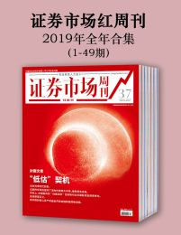 证券市场红周刊(2019年合集)(epub+azw3+mobi)