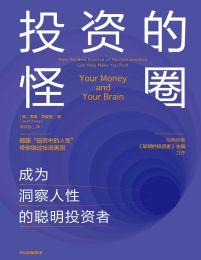 投资的怪圈:成为洞察人性的聪明投资者(epub+azw3+mobi)