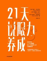 21天说服力养成(epub+azw3+mobi)