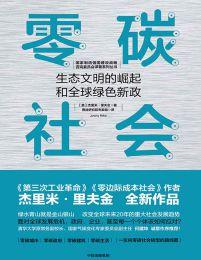 零碳社会:生态文明的崛起和全球绿色新政(epub+azw3+mobi)