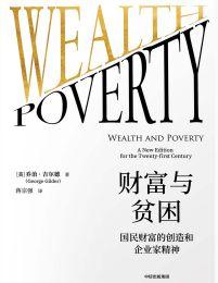 财富与贫困:国民财富的创造和企业家精神(epub+azw3+mobi)